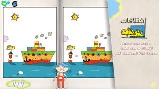 أنا نادية و أريد أن أصبح رسامة - قصص أطفال مجاناًلقطة شاشة2