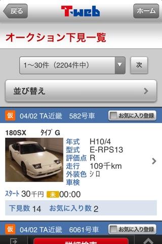 T-web screenshot 2