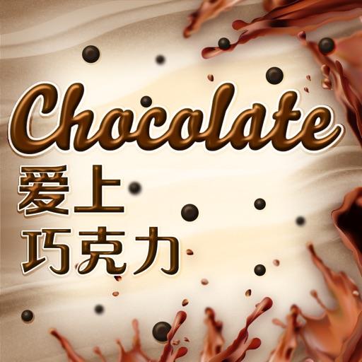 【精品限免】爱上巧克力