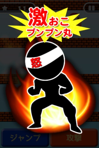 Endless Madness Ninja screenshot 1