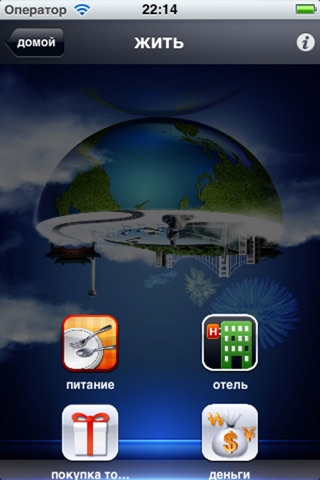 Speak Chinese Today -- China Travel Guides screenshot 4