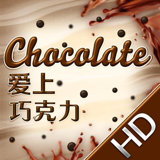 爱上巧克力 HD