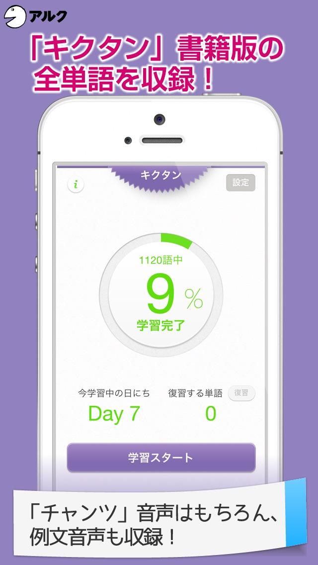 キクタン 【Super】 12000 ~聞... screenshot1