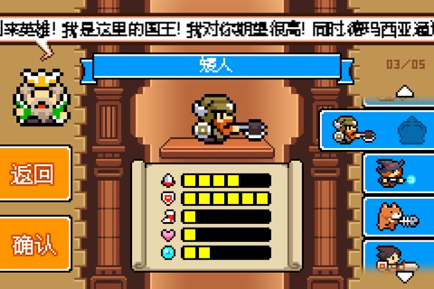 英雄与王冠 screenshot 2
