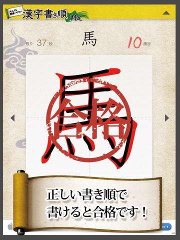 漢字書き順判定
