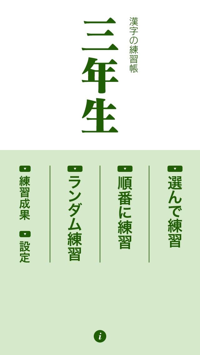 漢字の練習帳 三年生のおすすめ画像1