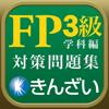 15-16年版FP3級対策精選問題集学科編