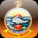 Vedanta eBooks -  A Collection of Hindu Spiritual Books on Yoga, Vedanta and much more. icon
