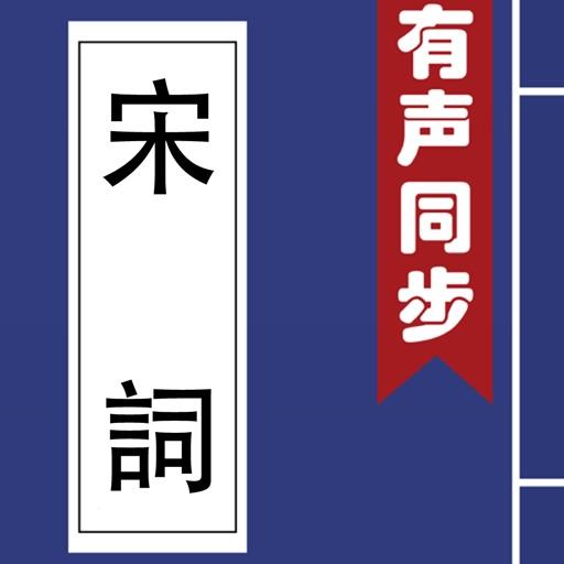 宋词三百首【有声同步书】