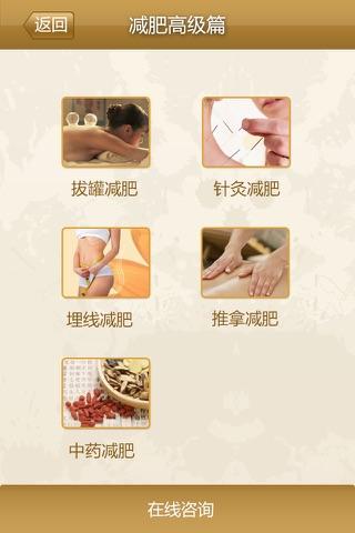 中医健康减肥 screenshot 4