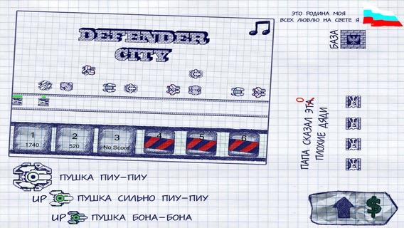 Defender City Screenshot