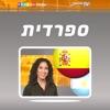 (50004vim) ספרדית... כל אחד יכול לדבר! - שיחון בווידאו