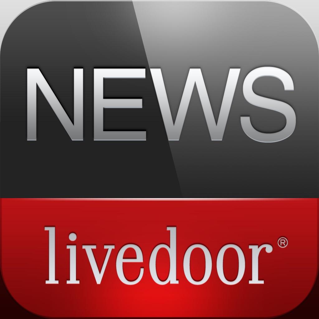 livedoor ニュース (LDNReader)