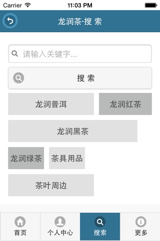 龙润茶 screenshot 4