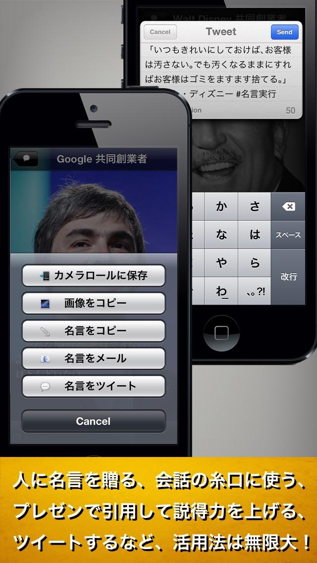 名言実行Biz : 起業家•会社社長•企業... screenshot1