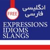 English Persian Idioms Expressions Slangs اصطلاحات انگلیسی در فارسی