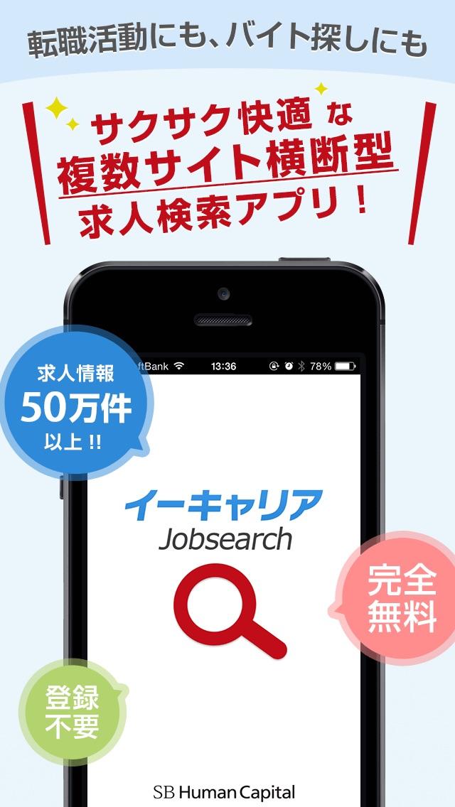 転職・求人情報を一括検索!イーキャリアJobsearchのおすすめ画像1