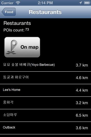 Seoul, Korea Offline Map - PLACE STARS screenshot 4