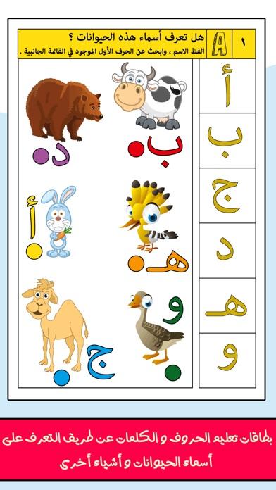برنامج مدرسة و روضة تعليم الاطفال المجاني تعلم و العب | حروف و كلمات - العاب تعليمية للصغار باللغة العربيةلقطة شاشة5