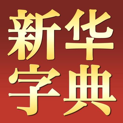 新华字典 HanziDic