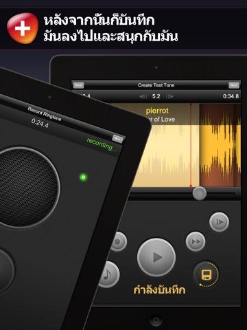 ภาพหน้าจอของ iPad 5