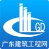广东建筑工程网