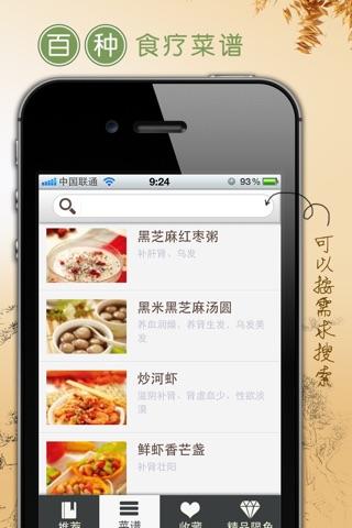 肾病食疗菜谱 screenshot 4