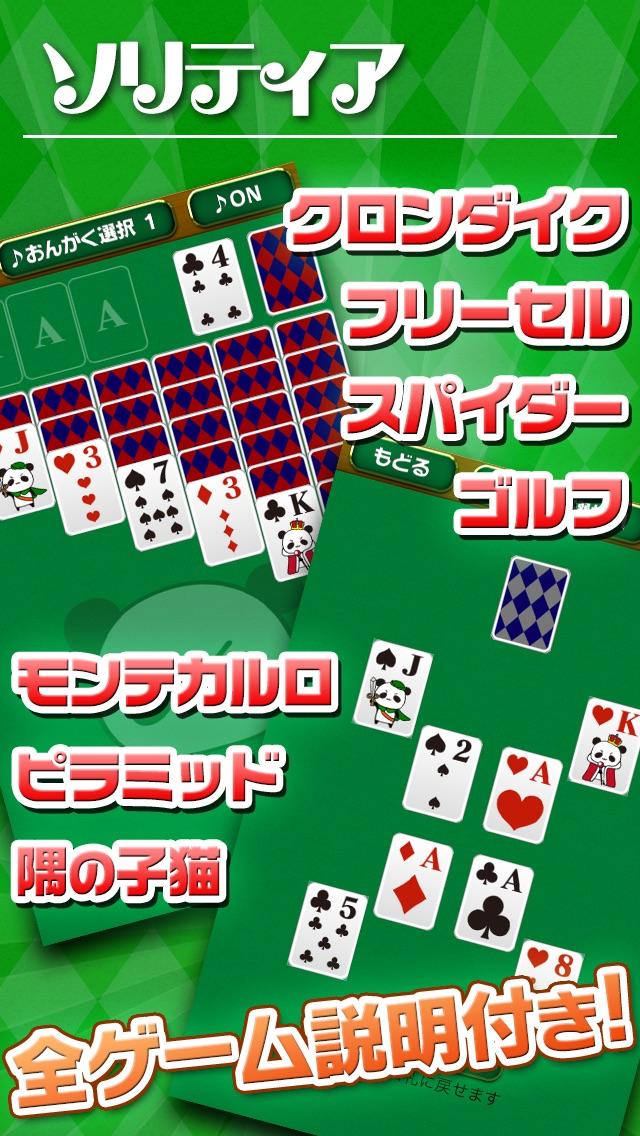 ソリティア&トランプゲーム by だーぱん -無料で遊べる定番カードゲーム-のスクリーンショット2