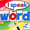 Word Wizard - Kids learn to spell with talking alphabets, spelling tests & fun phonics games