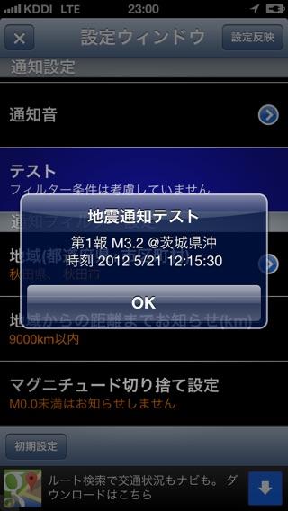 ゆれ速 Screenshot