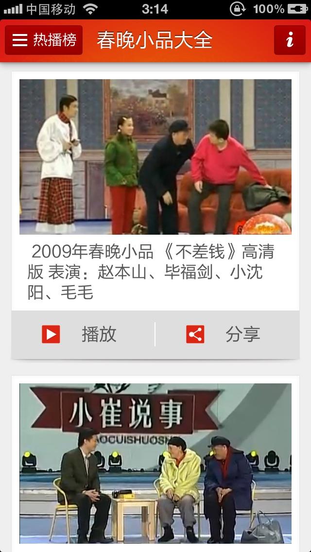 download 春晚小品大全 - 赵本山、陈佩斯等历年春晚经典小品相声 apps 2