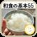 和食の基本55 for iPad(白ごはん.com)by Clipdish ‐お料理初心者でも安心、丁寧な下ごしらえの基礎と和のおかずレシピ‐