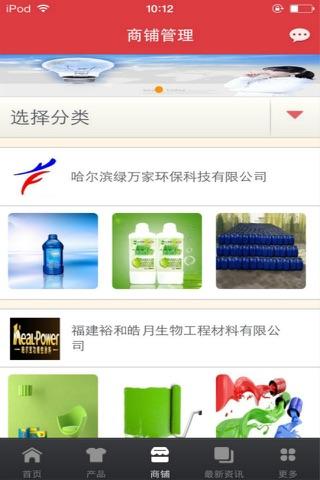 绿色环保行业平台 screenshot 3