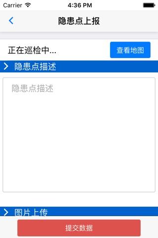 传输巡检与资源管理 screenshot 4