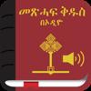 Amharic Bible with Audio