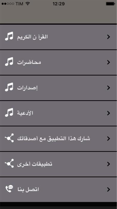 Mp3 - ياسرالدوسري - القرآن الكريملقطة شاشة1