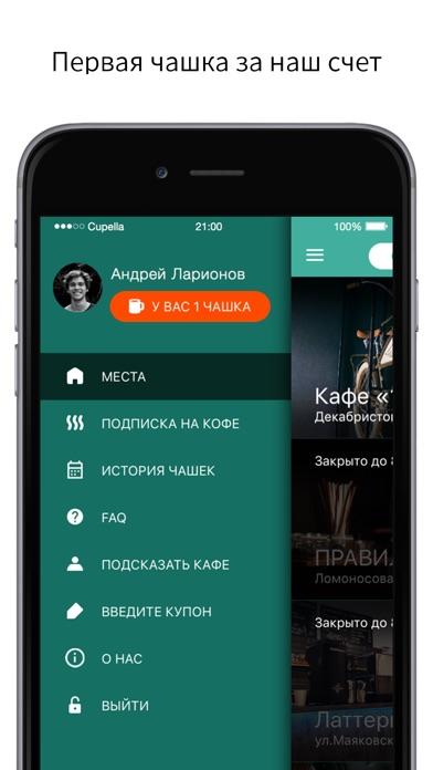 Cupella — кофе по подпискеСкриншоты 4