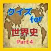 クイズ for 世界史 part4