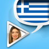 Greek Video Dictionary - Translate, Learn and Speak with Video Phrasebook