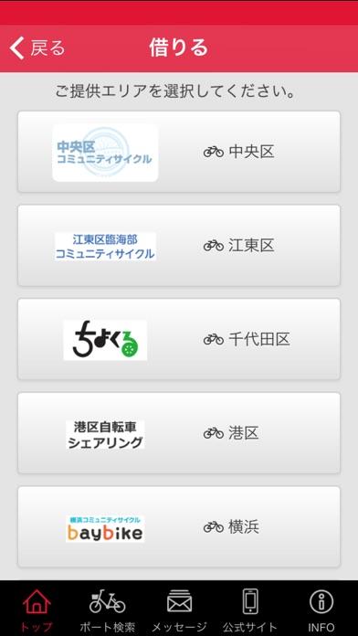 ドコモ・バイクシェア ポートナビ Screenshot