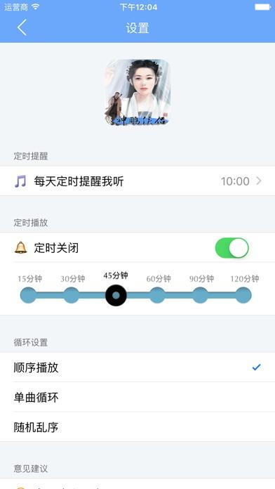 download 神雕侠侣有声小说全集 apps 0