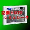 三菱電機空調冷熱総合管理システムAE-200J(空調+DTR)操作シミュレータアプリ