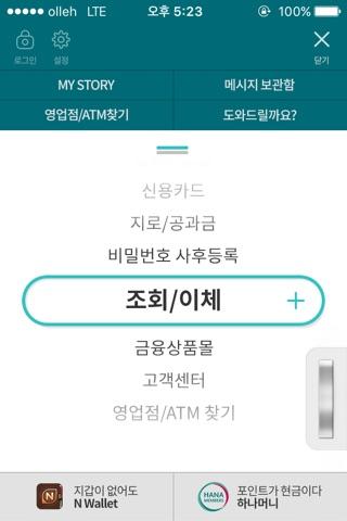 KEB 하나은행 스마트폰 뱅킹-Hana 1Q bank screenshot 2