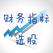 财务指标选股HD