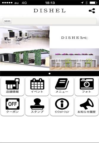 大阪・西梅田の美容室 ディシェル/DISHEL screenshot 1