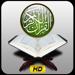 Coran Al Majid HD- القران الكريم