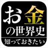 NOWPRODUCTION, CO.,LTD - 「お金」の世界史(知っておきたいシリーズ) アートワーク