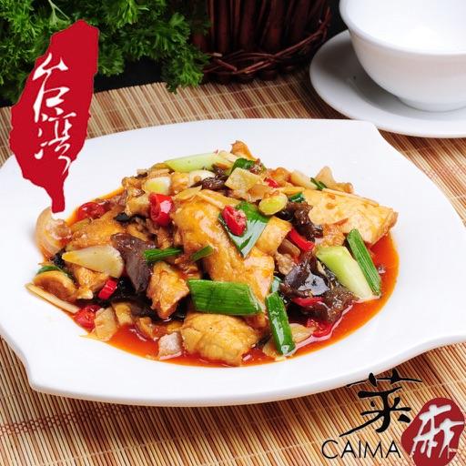 正宗台湾菜,来自台湾的美食佳肴,让您能够简简单单做出台湾美食