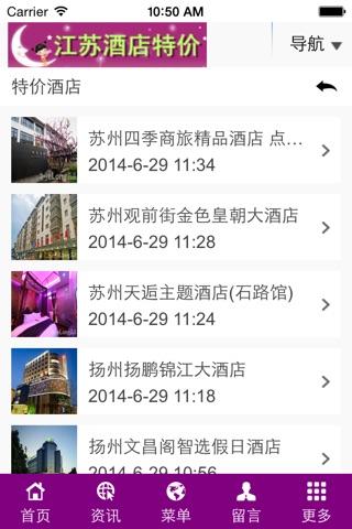 江苏酒店特价 screenshot 2