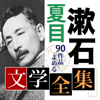 夏目漱石 文学全集